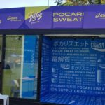 Pocari Sweat Roadshow